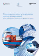 Promoting Access to Medical Technologies and Innovation - Intersections between Public Health, Intellectual Property and Trade (Russian version)