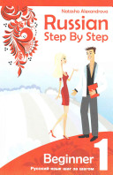 Russian Step by Step Beginner Level 1