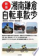 湘南鎌倉自転車散歩