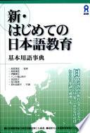 Cover image of 基本用語事典