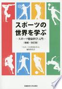 スポーツの世界を学ぶ