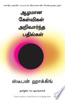 Brief Answers to the Big Questions  Tamil