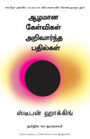 Brief Answers to the Big Questions (Tamil) Pdf/ePub eBook