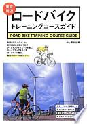 東京周辺ロードバイク・トレーニングコースガイド