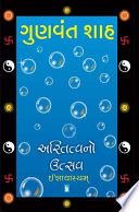 Astitva No Utsav Gujarati Ebook
