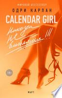 Calendar Girl. Никогда не влюбляйся! Март