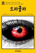 영어고전023 브램 스토커의 드라큘라(English Classics023 Dracula by Bram Stoker) Pdf/ePub eBook