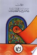 ديوان عامر بن الطفيل