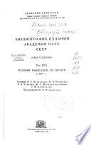 Библиография изданий Академии наук СССР