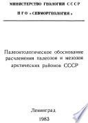 Палеонтологическое обоснование расчленения палеозоя и мезозоя арктических районов СССР