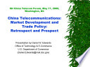 China Telecommunications: Market Development and Trade Policy: Retrospect and Prospect