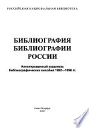 Библиография библиографии России