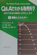 Cover image of 運動とエネルギー