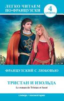 Pdf Французский с любовью. Тристан и Изольда / Le roman de Tristan et Iseut Telecharger