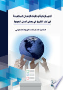 الديمقراطية وحقوق الإنسان المتضمنة في كتب التاريخ في بعض الدول العربية