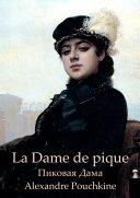 La Dame de pique (Français Russe édition bilingue)
