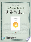 The Master of the World (世界的主人) Book Online