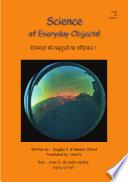 Hindi रोजमर्रा की वस्तुओं का विज्ञान ! Science of Everyday Objects!