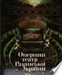 Opernyĭ teatr Radi︠a︡nsʹkoï Ukraïny