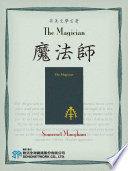 The Magician (魔法師)