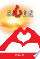 Everything Starts From The Heart Chinese Edition