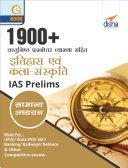 1900+ Vastunishth Prashnottar Vyakhya Sahit for Itihaas avam Kala-Sanskriti IAS Prelims Samanya Adhyayan [Pdf/ePub] eBook
