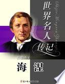 Biographies of World Celebrities