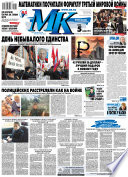 МК Московский комсомолец 242-2014
