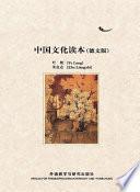 中国文化读本:德文