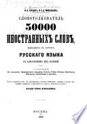 Slovotolkovatelʹ 30000 inostrannykh slov