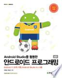 미리보기 IT CookBook, Android Studio를 활용한 안드로이드 프로그래밍(6판)
