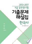 2013~2017 9급 공무원시험 기출문제 해설집 한국사