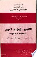 التفكير الإصلاحي العربي