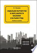 Социальное партнерство в сфере занятости населения и на рынке труда