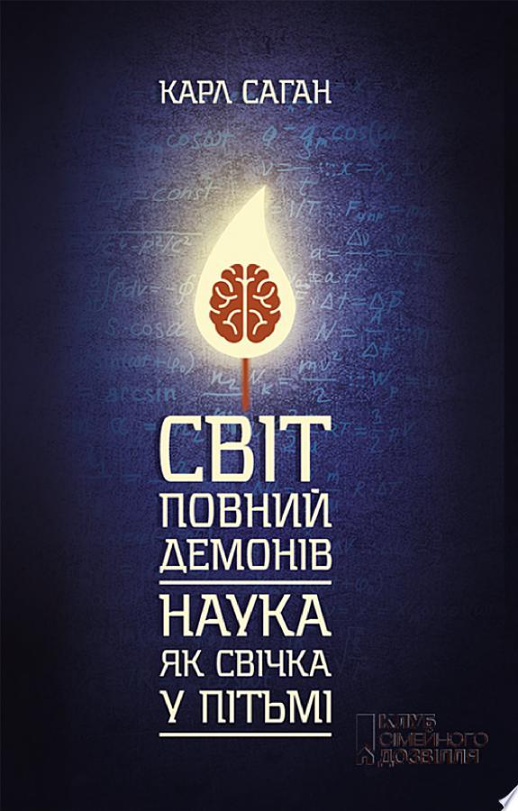 Світ, повний демонів. Наука, як свічка у пітьмі