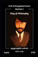 King of Philiosophy   Doctrine 1   Son of God  English Tamil Edition 1