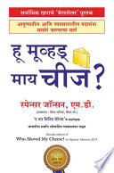 Who Moved My Cheese? (Marathi)