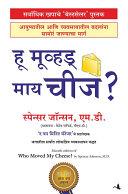 Who Moved My Cheese? (Marathi) Pdf/ePub eBook