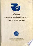 Nayōbāi læ phǣnngān lak sattrī raya yāo, Phō̜. Sō̜. 2535-2554