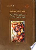 سيكولوجية المرأة العاملة الأردنية
