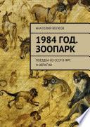 1984 год. Зоопарк. Поездка из СССР в ФРГ. И обратно