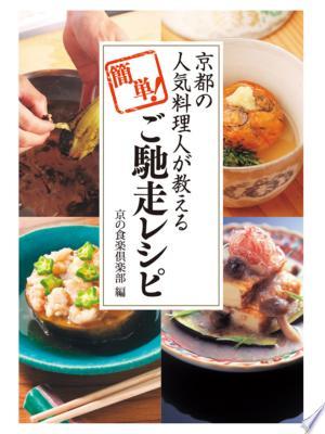 Download 京都の人気料理人が教える、簡単!ご馳走レシピ Free Books - Dlebooks.net