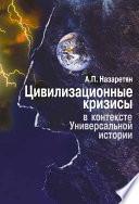 Цивилизационные кризисы в контексте Универсальной истории