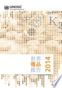 World Drug Report 2014  Chi language