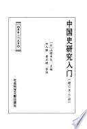 中国史研究入门