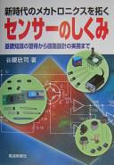 Cover image of センサーのしくみ : 基礎知識の習得から回路設計の実務まで : 新時代のメカトロニクスを拓く