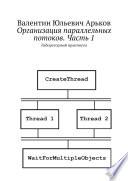 Организация параллельных потоков. Часть 1. Лабораторный практикум