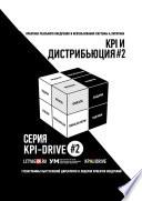 KPI И ДИСТРИБЬЮЦИЯ#2. СЕРИЯ KPI-DRIVE #2