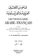 قاموس اللغتين العربية والفرانساوية