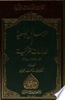 الدراسات القرآنية في الرسائل الجامعية، حتى ١٤٢٥ ھ-٢٠٠٤ م